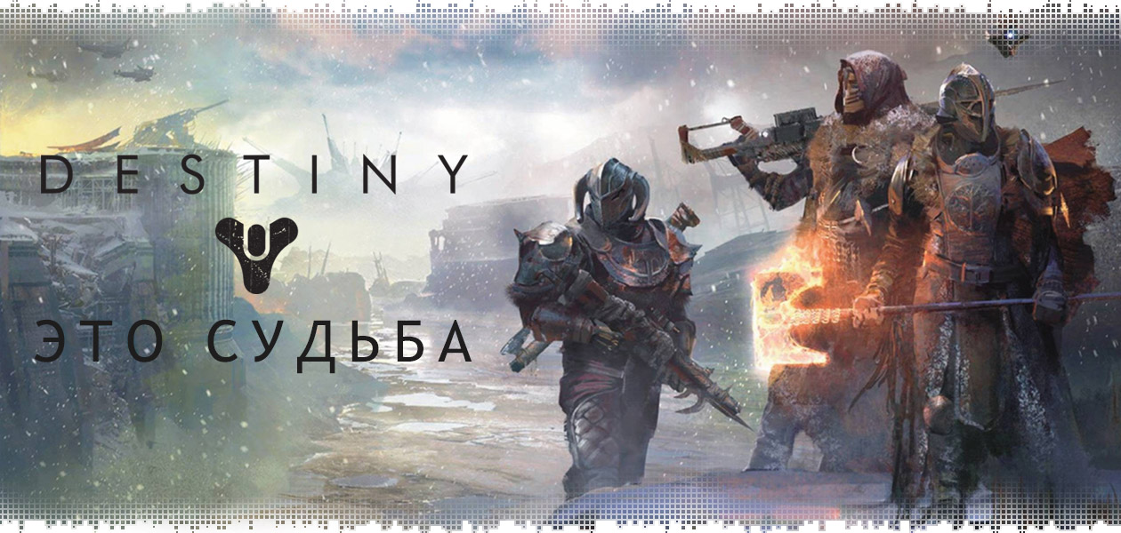 logo-destiny-article-img