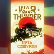 War Thunder — динамичный трейлер обновления 1.65 «Путь самурая»