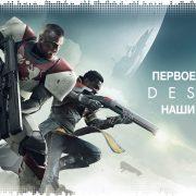 Первое знакомство с Destiny 2 — наши впечатления