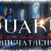 Впечатления: Quake Champions