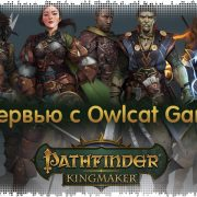 Интервью с Owlcat Games — Pathfinder: Kingmaker