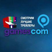 Запись прямой трансляции Riot Live: обсуждаем gamescom 2017, день 1-й