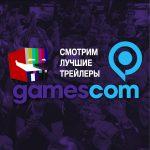 Запись прямой трансляции Riot Live: обсуждаем gamescom 2017, день 2-й