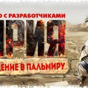 «Сирия: Возвращение в Пальмиру»: интервью с разработчиками