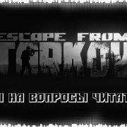 Escape from Tarkov: ответы на вопросы читателей RP