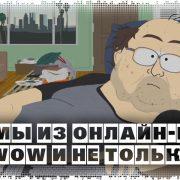 Мемы из онлайн-игр: WoW и не только