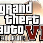 GTA 6: слухи и ожидания