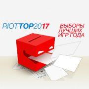 Итоги Riot Top 2017 — лучшие игры минувшего года