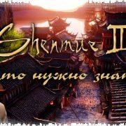 Что нужно знать о Shenmue 3