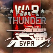 К War Thunder вышел патч 1.77 «Буря», значительно улучшающий графику и добавляющий новую технику