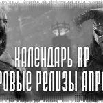 Календарь RP: игровые релизы апреля