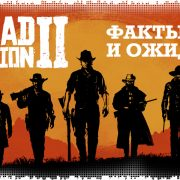 Red Dead Redemption 2: факты и ожидания