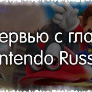 Интервью с главой Nintendo Russia