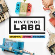 Nintendo Labo: картонные впечатления