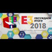 Запись прямой трансляции Riot Live: обсуждаем итоги E3 2018