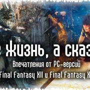 Не жизнь, а сказка: впечатления от PC-версий Final Fantasy 12 и Final Fantasy 15