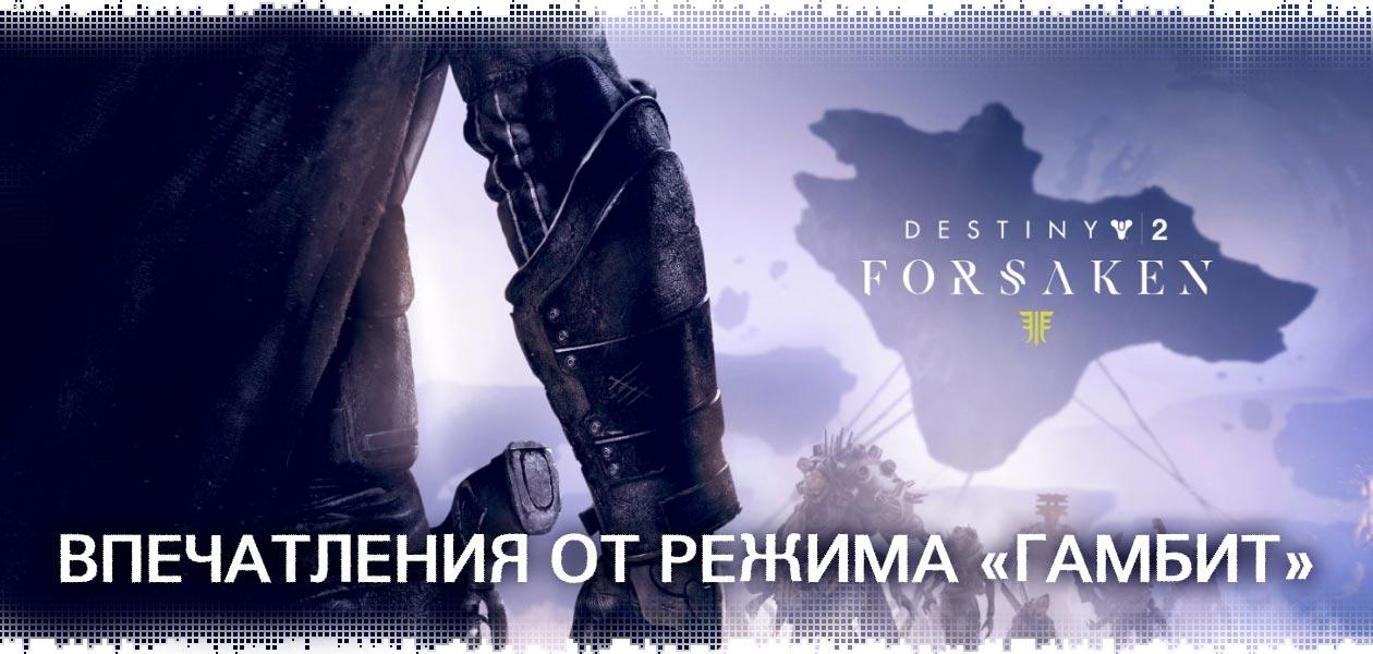 Destiny 2: Forsaken. Впечатления от режима «Гамбит»