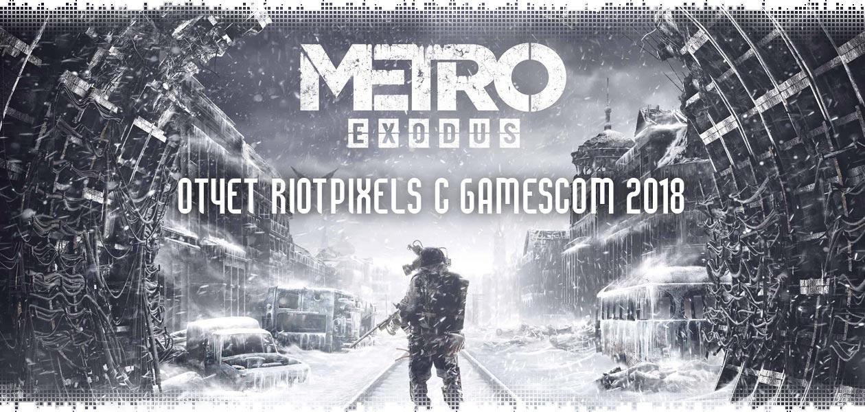 Впечатления с gamescom 2018 от Metro: Exodus