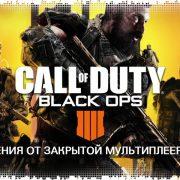 Call of Duty: Black Ops 4 — закрытое бета-тестирование на PlayStation 4