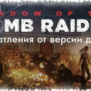 Shadow of the Tomb Raider. 4 часа в джунглях
