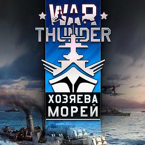 War Thunder - 1.83 «Хозяева морей»