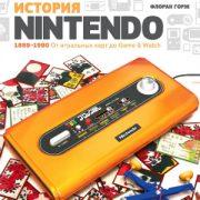 В декабре в РФ выйдет книга «История Nintendo» Флорана Горжа