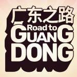 Издатель Jalopy выпустит еще одну игру про автомобильное путешествие — Road to Guangdong