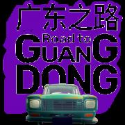 Сюжетный тизер Road to Guangdong, игры об автомобильном путешествии по Китаю