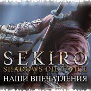 Sekiro: Shadows Die Twice — говорит и показывает Лондон