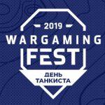 «WG Fest: День танкиста» — цифры и анонсы