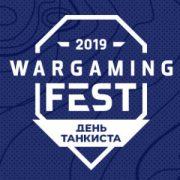 В конце недели в Минске пройдет фестиваль «Wargaming Fest: День танкиста»