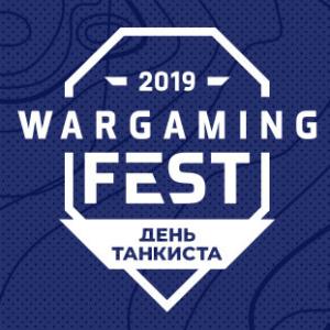 Wargaming Fest: День танкиста