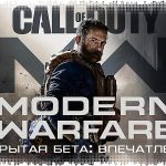 Впечатления: открытая «бета» Call of Duty: Modern Warfare