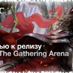 Интервью к релизу Magic: The Gathering Arena