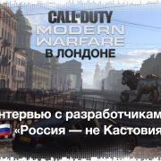 Интервью с разработчиками Modern Warfare: «Россия — не Кастовия»
