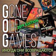 Gone Old Games: иногда они возвращаются
