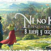 В плену у сказки. Впечатления от дилогии Ni No Kuni