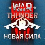 Экшен War Thunder получил крупнейшее обновление — «Новая сила»