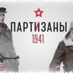 Рецензия на «Партизаны 1941»