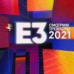 Запись стрима Riot Live: обсуждаем трейлеры с E3 2021