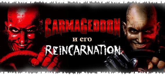 logo-carmageddon-interview-rus