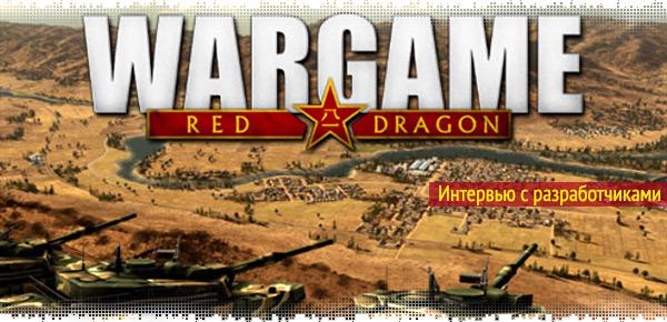 logo-wargame-red-dragon-interview