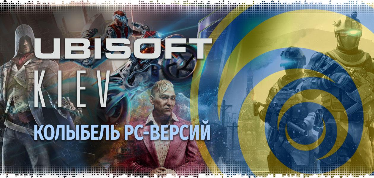 logo-ubisoft-kiev-article