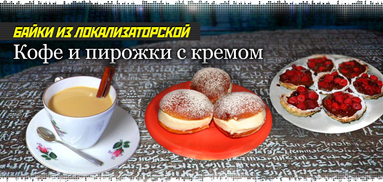 article-localization-tales-coffee-and-cakes