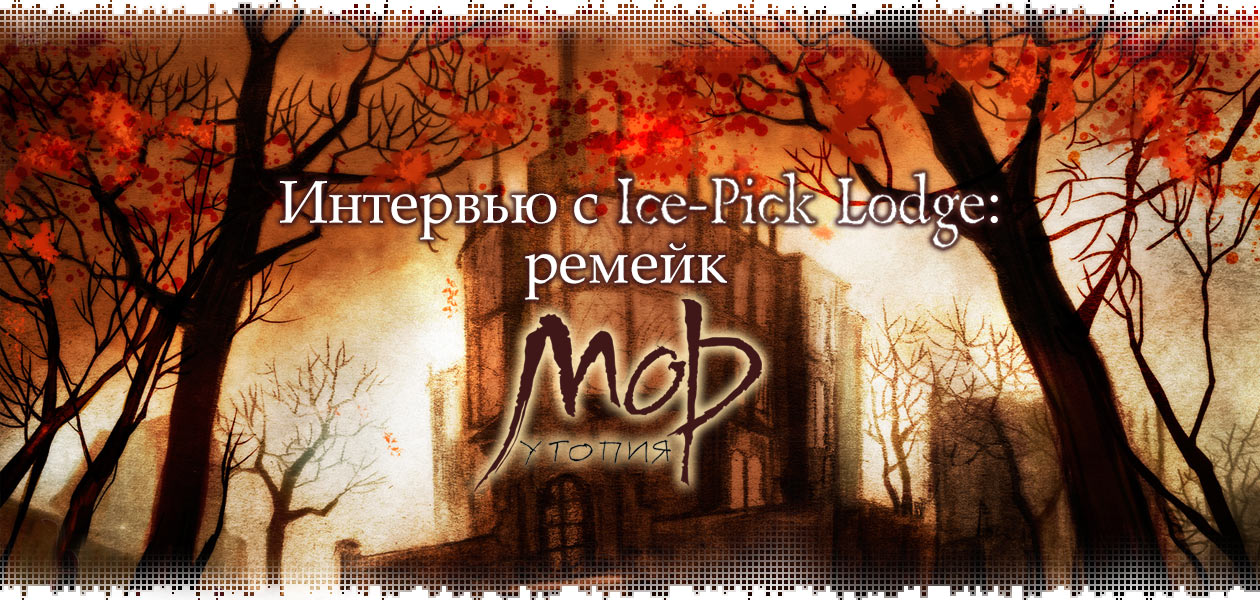 logo-ice-pick-lodge-pathologic-remake-interview