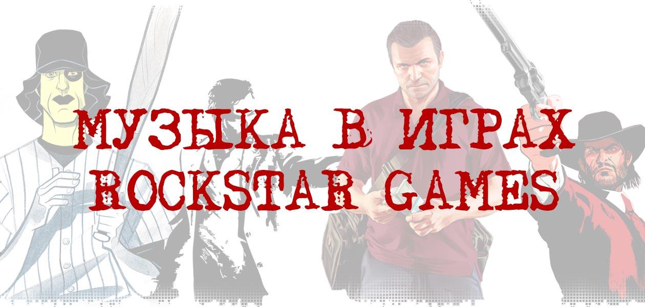 logo-mc-pixel-rockstar-games-music.jpg