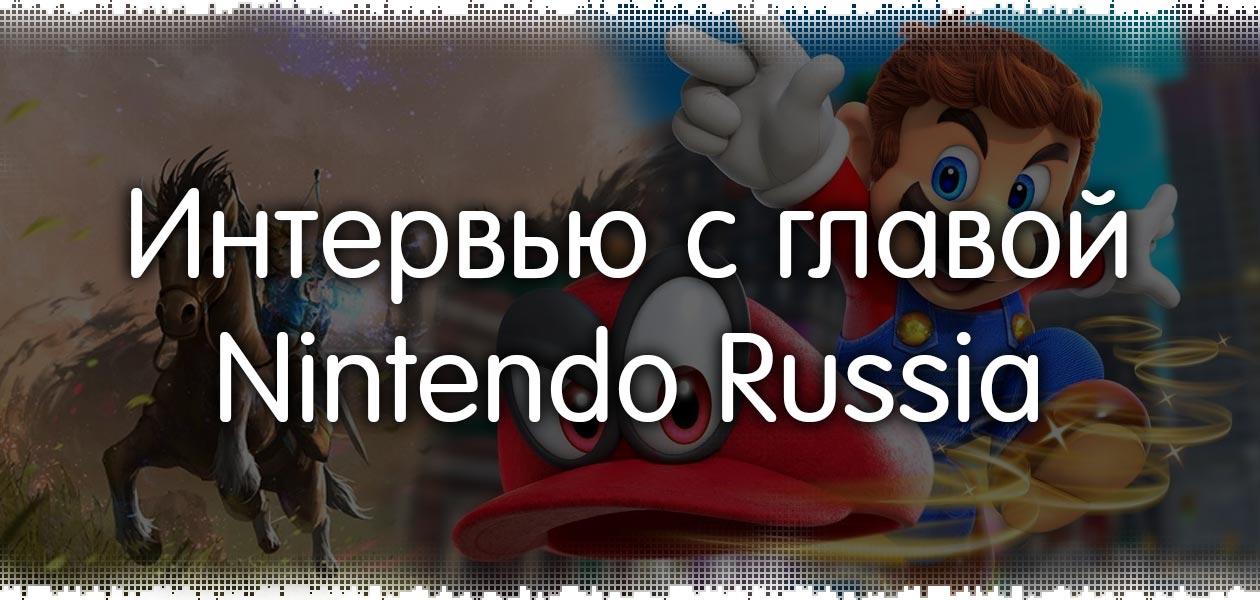 nintendo-russia-interview