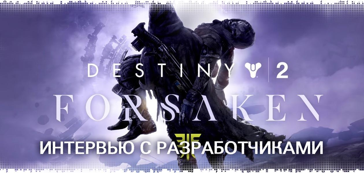 Destiny 2: Forsaken. Интервью с разработчиками