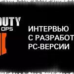 Интервью с разработчиками РС-версии Call of Duty: Black Ops 4