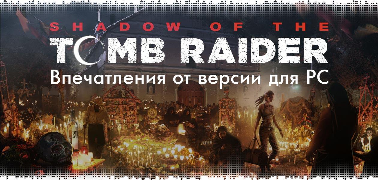 Shadow of the Tomb Raider. 4 часа в джунглях